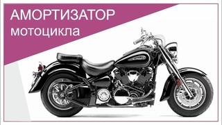 Ремонт заднего амортизатора мотоцикла Yamaha Road Star, Honda Varadero