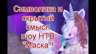 """Символика и скрытый смысл в новом сезоне шоу """"Маска"""" на НТВ #маска #нтв #иллюминаты"""