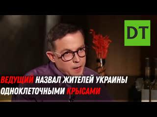 Ведущий украинского телеканала назвал жителей страны одноклеточными крысами