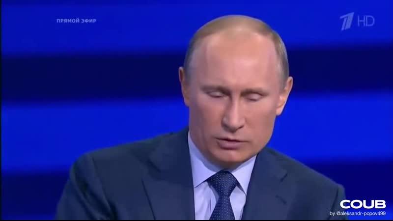 Путин это не значит что все должны быть равны перед законом