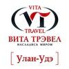 Туристическое агентство ВИТА Трэвел Улан-Удэ