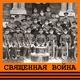Военный оркестр Народно-Освободительной Армии - Катюша