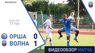 ⚽ Первая лига 2021 (17 тур) | «Орша» 0:1 «Волна-Пинск»