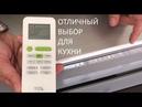 Обзор кондиционера TCL TAC-09HRA ES (цвет: серебристый металлик)