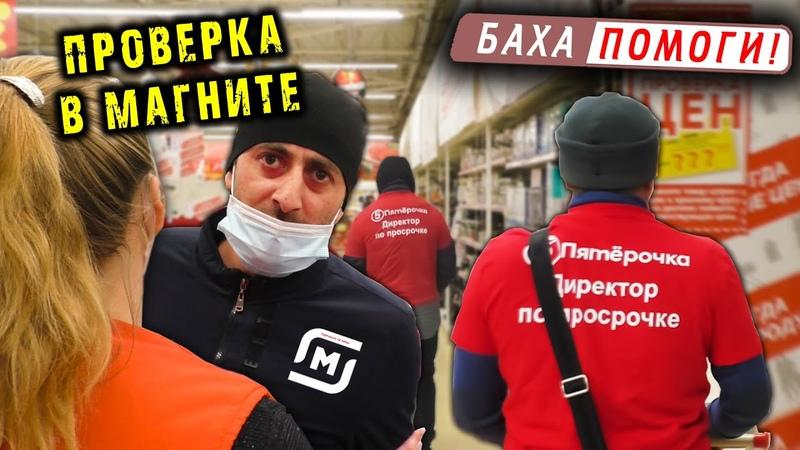 Ранимый охранник магазина Парашник напрыгнул на покупательницу Директор по просрочке