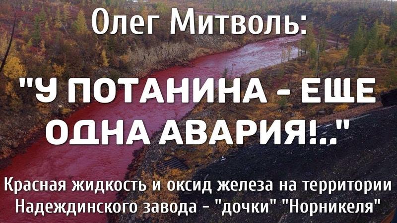 Олег Митволь У Потанина еще одна авария