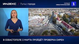 В Севастополе 3 марта пройдёт проверка сирен