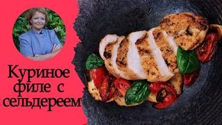 Куриное филе с сельдереем (Готовим правильно. Готовим со вкусом)