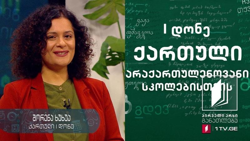 ქართული ენა I დონე 7 გაკვეთილი