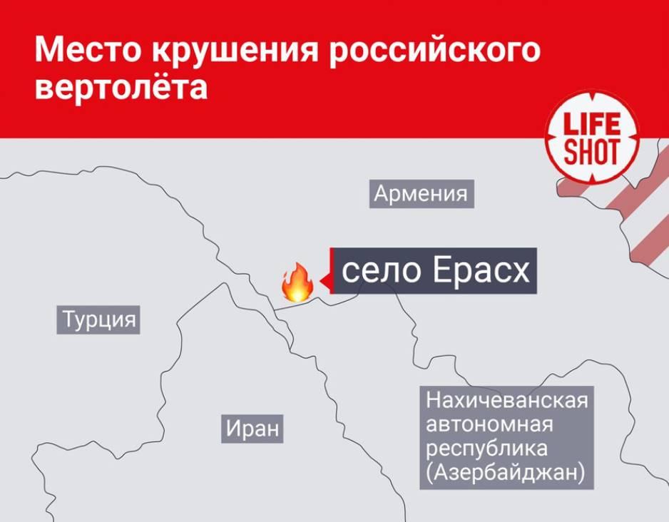 Место сбития российского вертолёта Ми-24 Азербайджаном в небе Армении