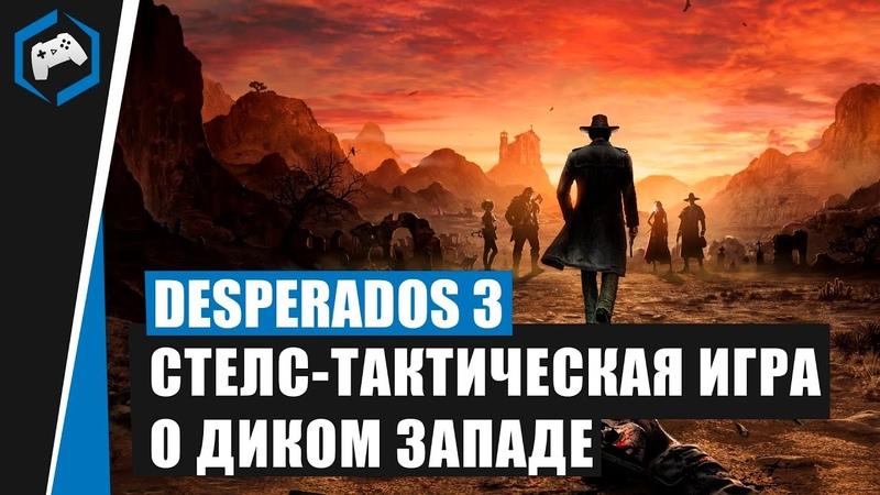 Desperados 3 Обзор Стел тактическая игра о диком западе