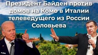 Президент Байден против домов на озере Комо в Италии телеведущего из России Соловьева