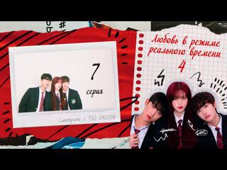 [ONLION] | [7/8] | Любовь в режиме реального времени 4 | Real:Time:Love 4