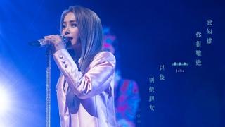 蔡依林 Jolin Tsai「我知道你很難過 + 以後別做朋友」Official Live Video