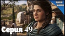 Assassins Creed Odyssey прохождение [PS4 PRO] Сложность HARD. Серия 49 - Облава.