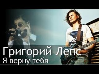 Григорий Лепс - Я верну тебя