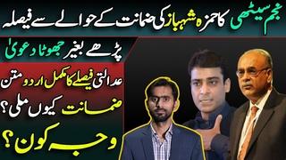 Najam Sethi's Claim regarding Hamza Shahbaz's Bail || Verdict's Urdu Translation || Siddique Jاan