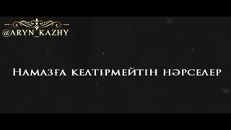 Намазға келтірмейтін нәрселер Ерлан Ақатаев ұстаз