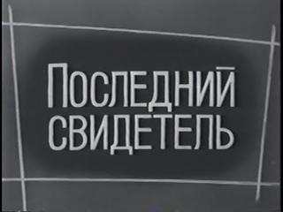Последний свидетель (Польша, 1969) детектив, Станислав Микульский, советский дубляж