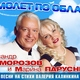 Морозов Александр - Царевна-красавица