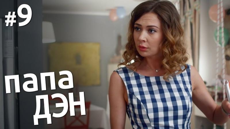 ПАПА ДЭН Серия 9 Комедия Семейная Мелодрама