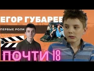 Егор ГУБАРЕВ из МирДружбаЖвачка! Как мальчик из Ералаша стал самым узнаваемым юным актёром в Москве