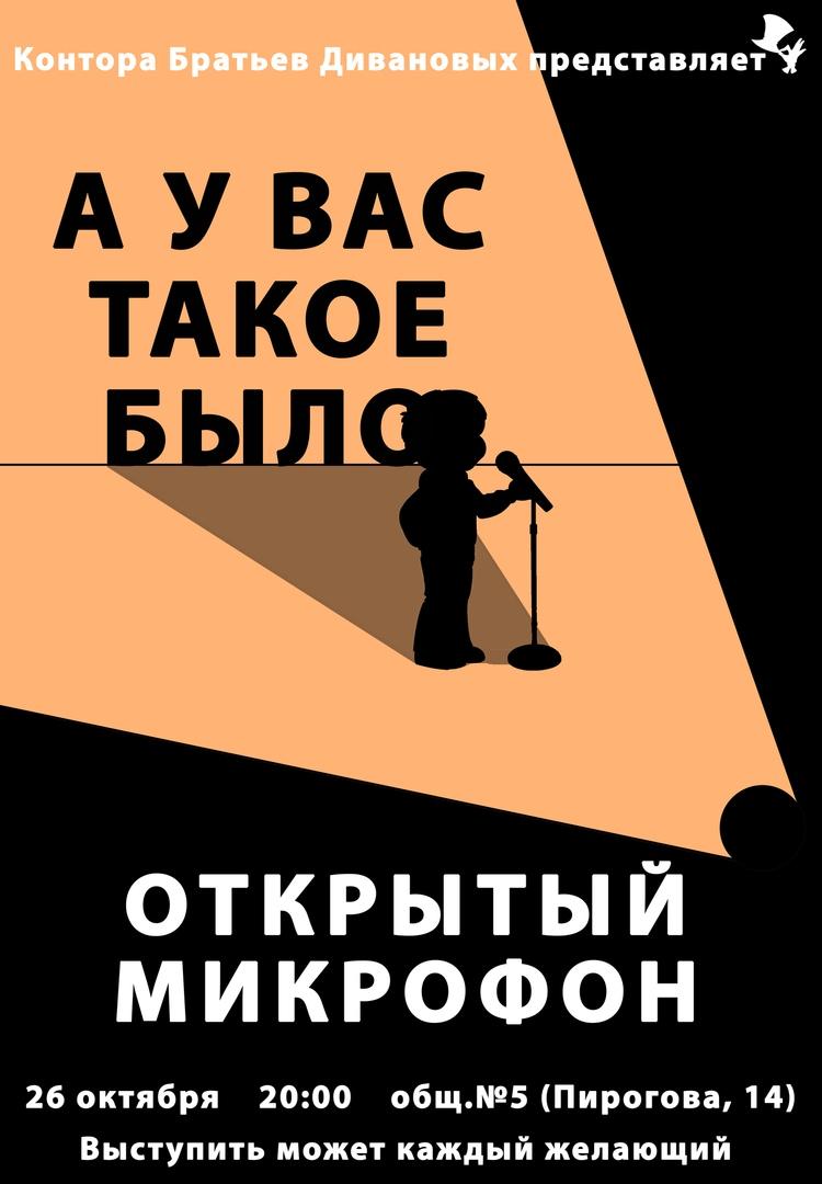 Афиша Новосибирск Открытый микрофон «Stand Up NSU» 26 октября