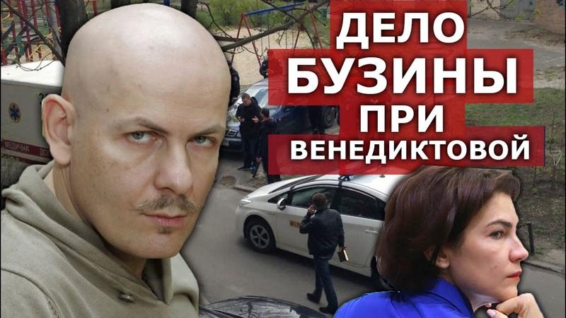 Дело Бузины сдвинулось с мёртвой точки Адвокат матери Олеся Бузины