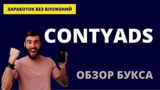 ContyADS - букс по заработку BTC. Обзор 2021