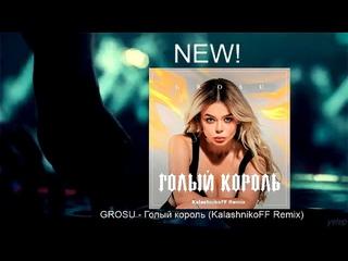 GROSU   Голый король KalashnikoFF Remix