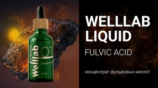 Фульвовые кислоты - WELLLAB LIQUID FULVIC ACID от компании Greenway