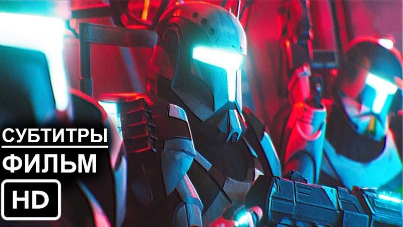 Звёздные войны Тень Республики Фильм Короткометражка Субтитры