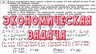 Задание 17 ЕГЭ #37 (экономическая задача)