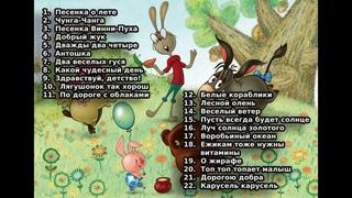 Любимые Детские Песни слушать 49 МИНУТ NON-STOP