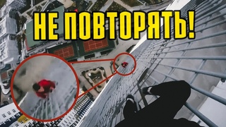 ⚡ ШТУРМ небоскрёба, нас заметила ОХРАНА | Проверка безопасности