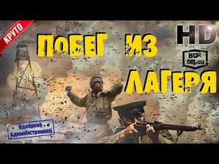 Увлекательный про Войну Побег из Лагеря Остросюжетное Русское Кино 2017 HD