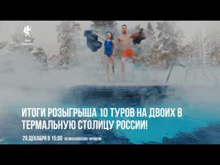 Итоги розыгрыша 10 туров на двоих в Тюменскую область  термальную столицу России!