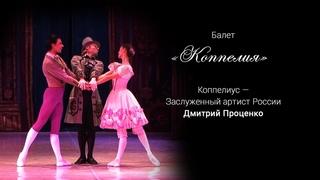 БАЛЕТ КОППЕЛИЯ Л. Делиб  | COPPELIA ballet