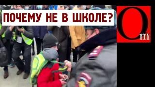 Винтят всю Россию! Детей пакуют в автозаки, народ отбивает задержанных!