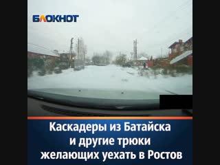 Каскадеры из Батайска и другие трюки желающих уехать в Ростов
