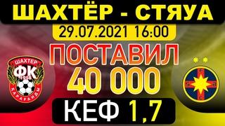 Шахтер Караганда - Стяуа прогноз на футбол Лига Конференций УЕФА 29 июля 2021 от Дерзкого Каппера.
