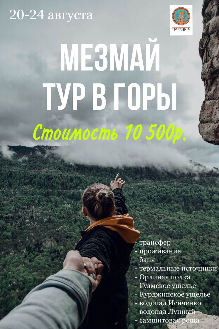 Афиша Калуга 20-24 августа МЕЗМАЙ Юбилейный тур в горы