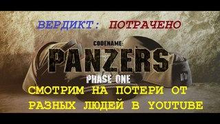 Codename: Panzers – Phase One: обсуждаем и смотрим на потери (видео от разных людей на Youtube)