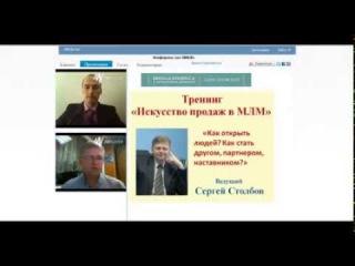Сергей Столбов - Искусство продаж в МЛМ. МЛМ марафон от SBNLife - 1 день