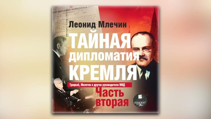 Леонид Млечин Тайная дипломатия Кремля Часть 2 аудиокнига