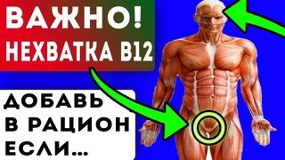 ДЕФИЦИТ B12! Срочно добавь в рацион, если у тебя...