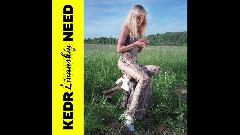 Kedr Livanskiy - LED (лёд) (Official Audio)