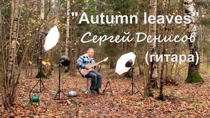 Autumn Leaves Аранжировка и исполнение Сергея Денисова гитара синтезатор