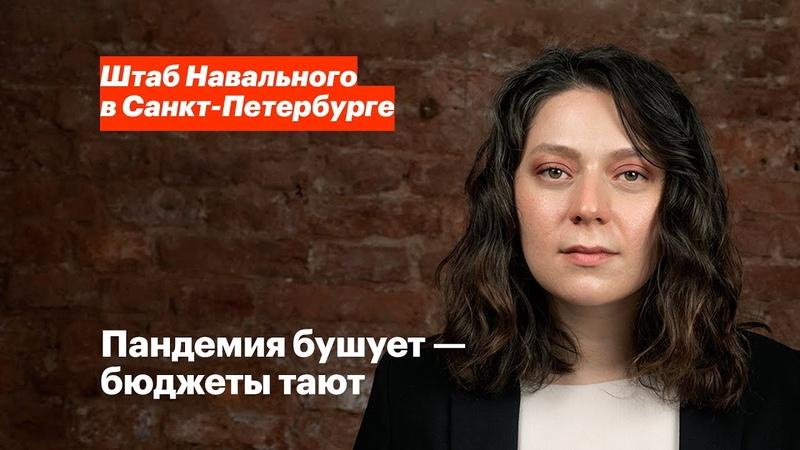 На что чиновники Петербурга тратят деньги во время эпидемии