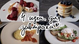4 ИДЕИ ДЛЯ ВКУСНЫХ ЗАВТРАКОВ! Бутерброд с яйцом пашот, панкейки, сырники из рикотты и сырные маффины